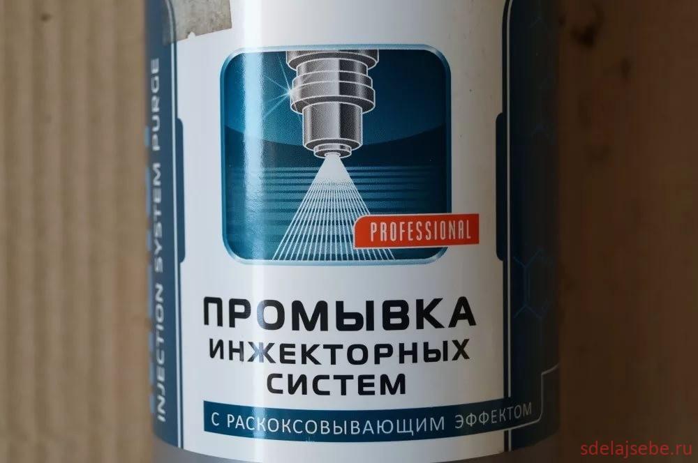 промывочная жидкость для форсунок использовалась для хонда фит